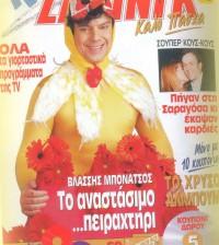 βλασσης μπονατσο 1995
