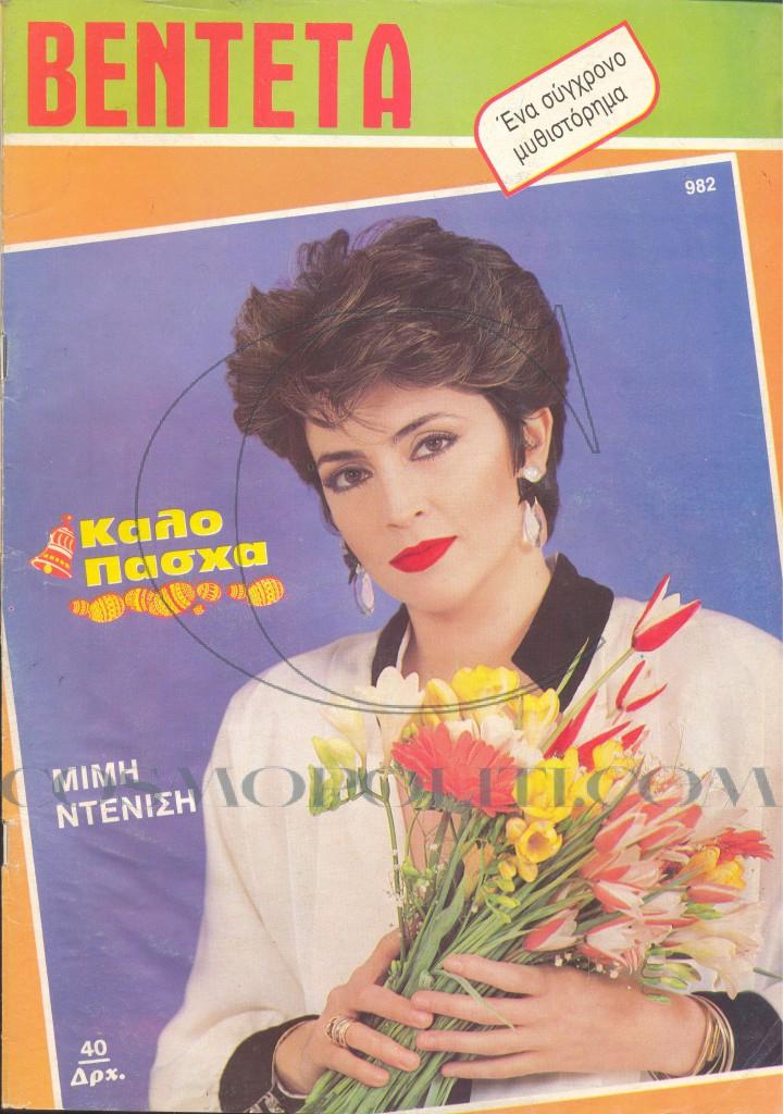 μιμη 1984