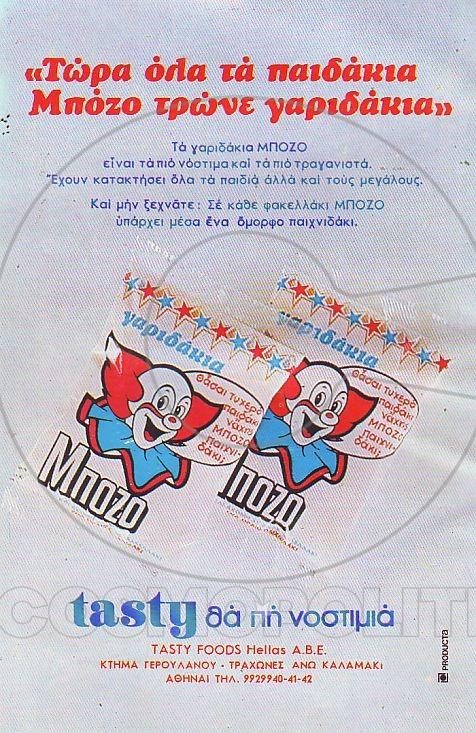 ΔΙΑΦΗΜΙΣΕΙΣ ΣΤΑ ΟΠΙΣΘΟΦΥΛΛΑ ΔΕΚΑΕΤΙΑ 1970 2