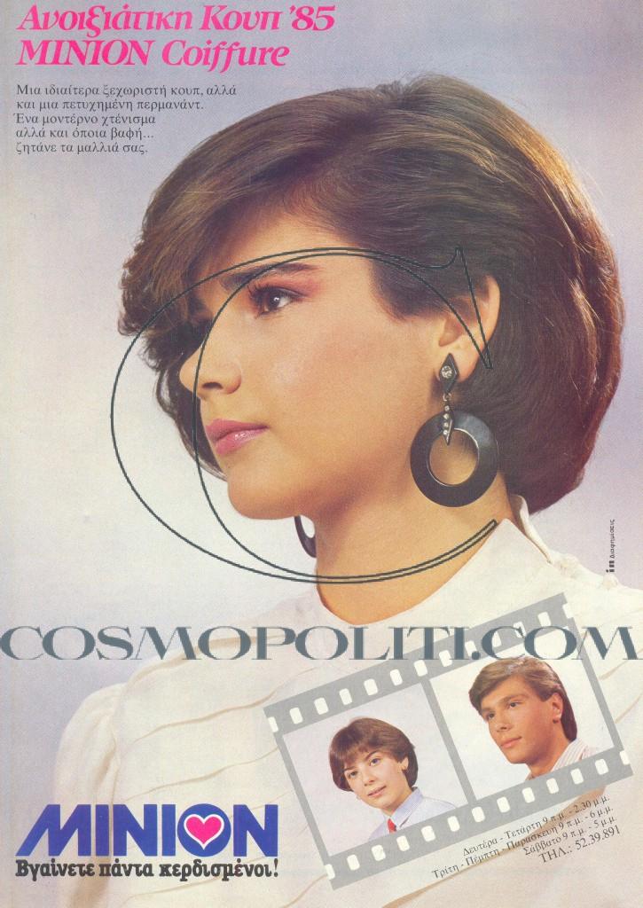 1985 elena katritsh