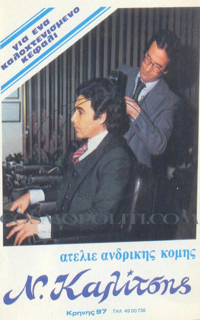 τολης βοσκοπουλος