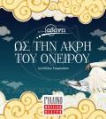 STHN AKRH TOY ONEIROU NEW brochure FINAL