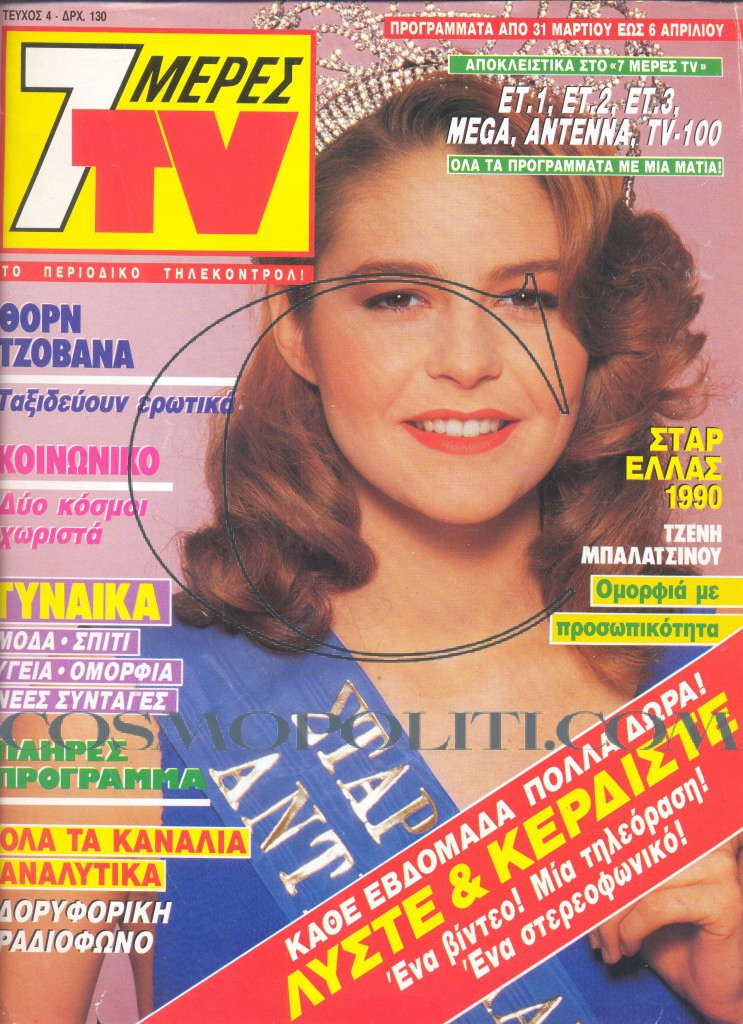 1990τζενημπαλάτσινου