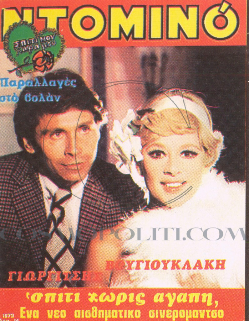 οκτώβριος 1978 εξώφυλλο στο Ντομινο για το θεατρικό Καμπαρέ
