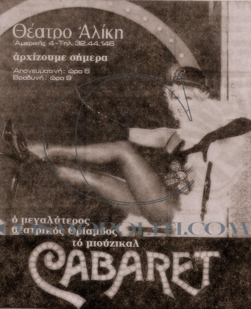 cabaret16