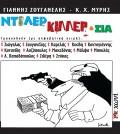 cd_zouganelis_cover