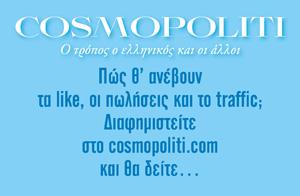 Διαφημιστείτε στο COSMOPOLITI