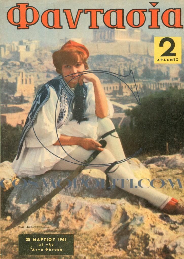fonsou1961