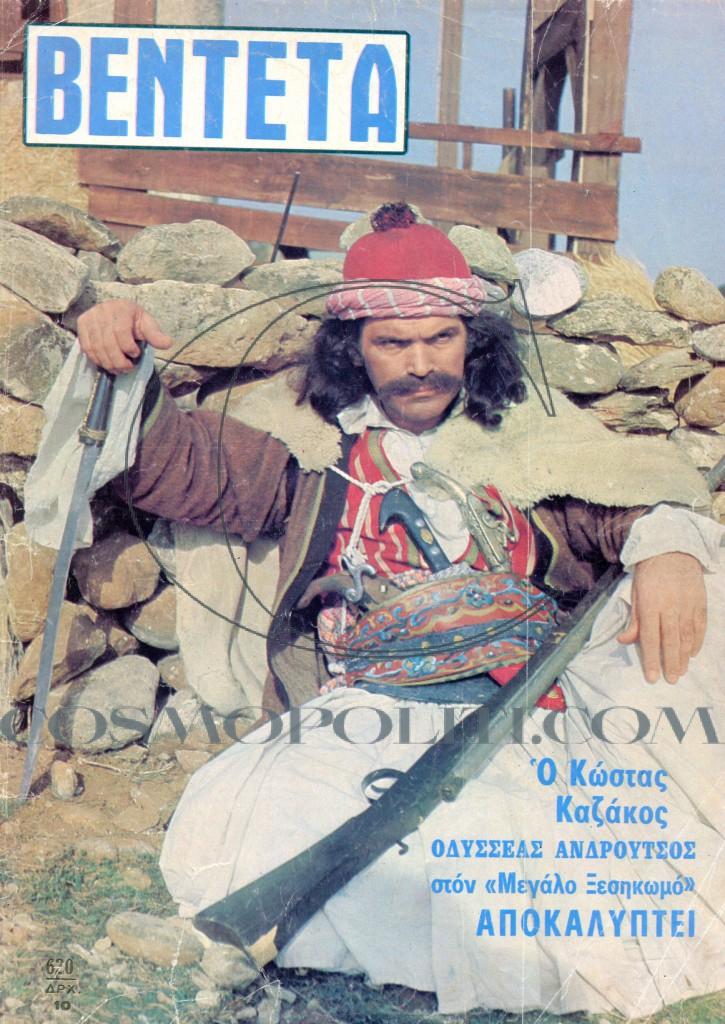 kazakos