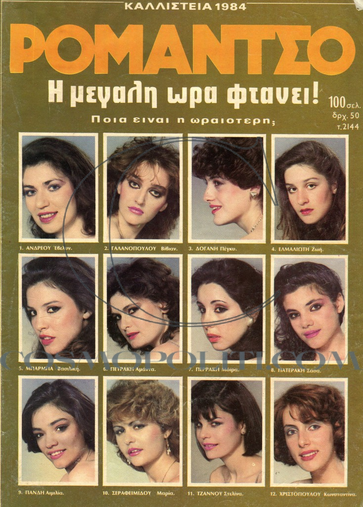 βανα-μπαρμπα-1984-734x1024