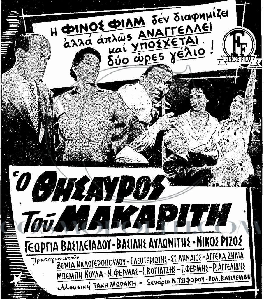 o-thisavros-tou-makariti-01