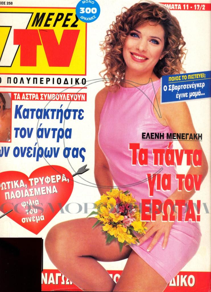 10μερες 1994