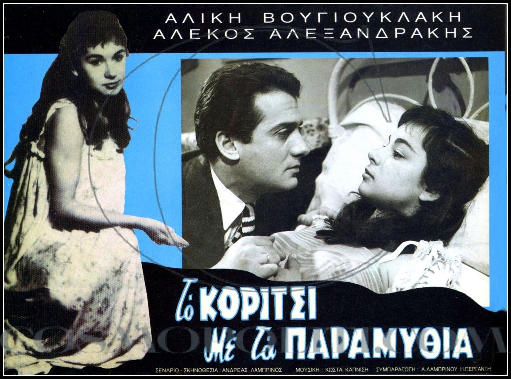 1956 ΑΦΙΣΕΤΑ