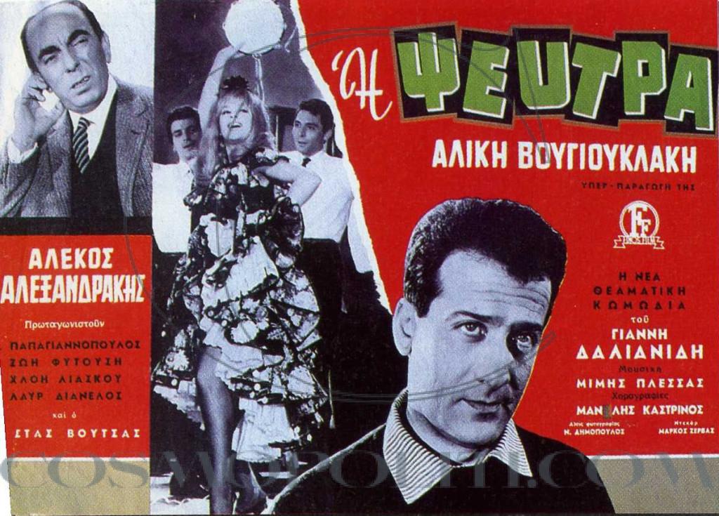1963 ΑΦΙΣΕΤΑ (2)