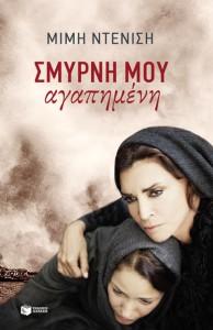 Smyrni-moy-agapimeni