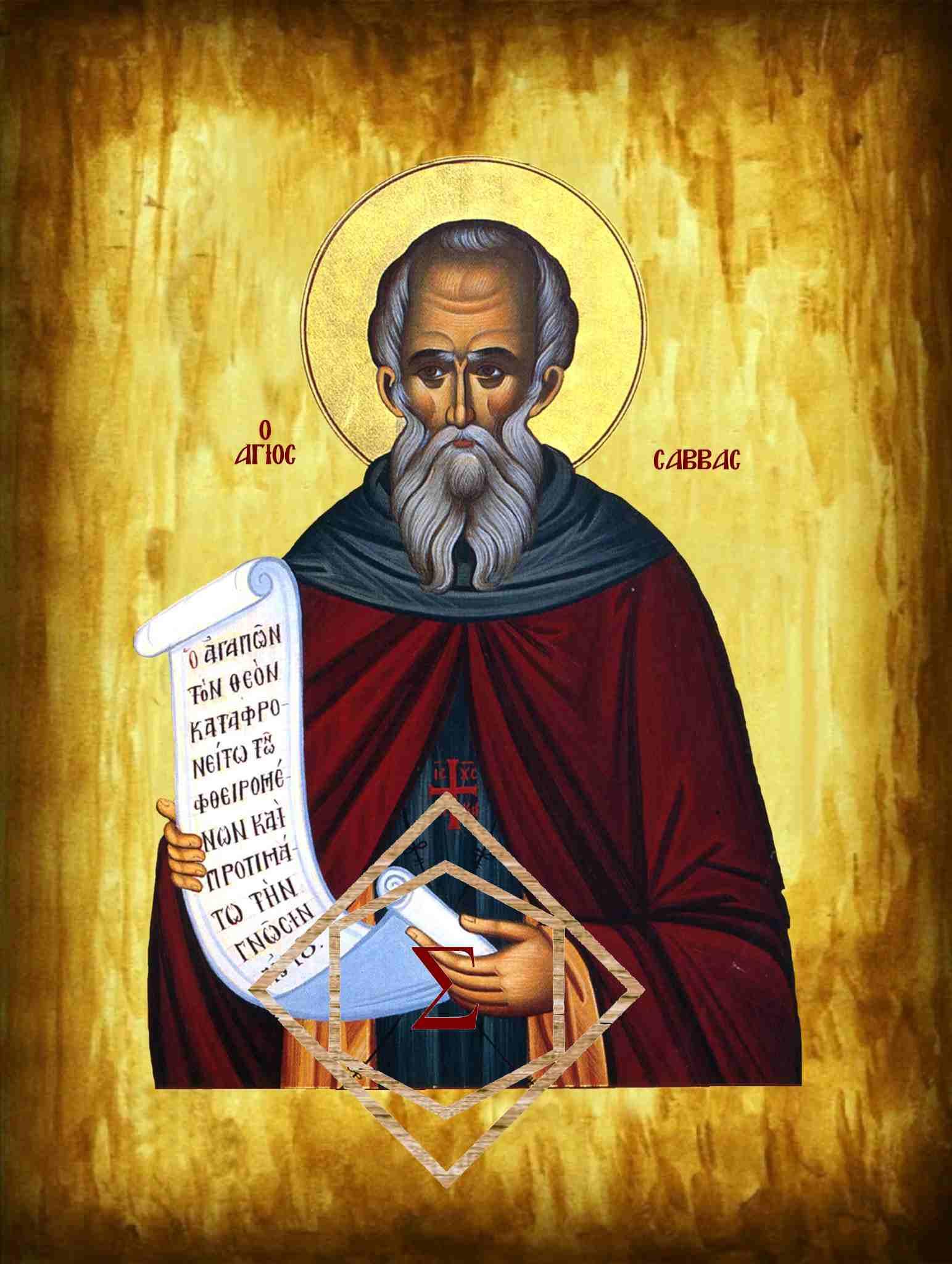 Ο Άγιος Σάββας, ο βίος του και το αδιάφθορο σώμα του