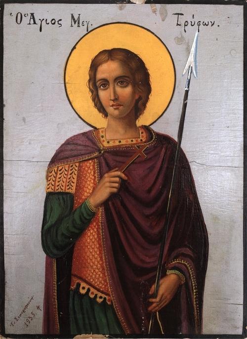 Σήμερα γιορτάζει ο Άγιος Τρύφωνας