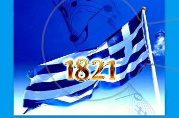 25η Μαρτίου 1821, η Ελλάδα ντύθηκε γαλάζια φορεσιά