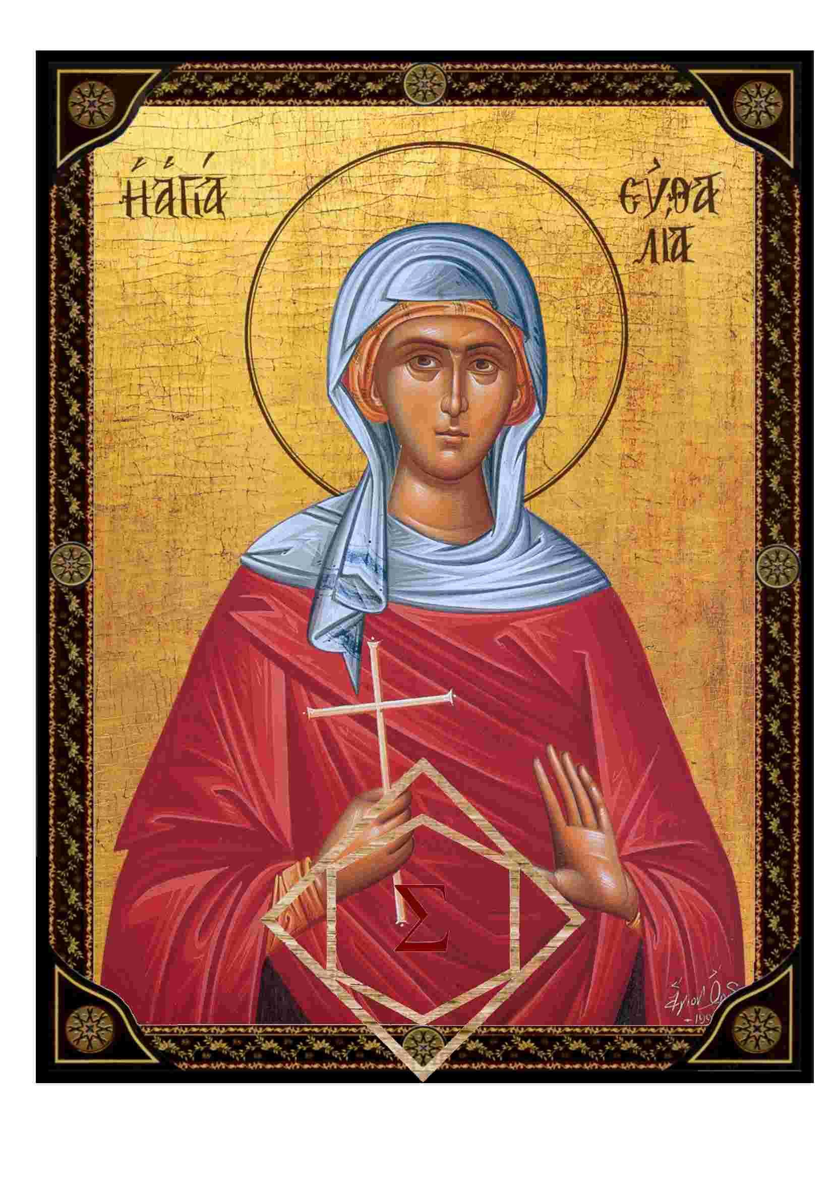 Αγία Ευθαλία η Παρθενομάρτυς κι ο αποκεφαλισμός της από τον αδελφό της
