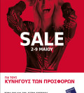 SALES POSTER 70X99