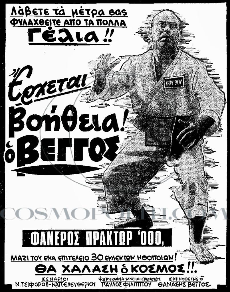 Βοήθεια ο Βέγγος (30.1.1967)