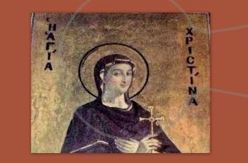 Αγία Χριστίνα: διάλεξε μόνη το όνομά της μέχρι που βαπτίστηκε από τον Χριστό