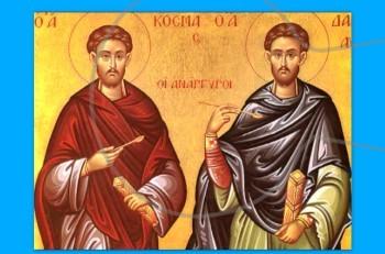 Σήμερα γιορτάζουν οι άγιοι Κοσμάς & Δαμιανός