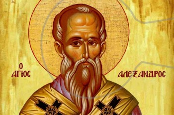 Aλέξανδρος: o Άγιος που έζησε 98 χρόνια