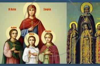 """Αγία Σοφία προς Πίστη, Ελπίδα κι Αγάπη: """"Αγαπημένες μου κόρες μην λυπάστε τα νεανικά σας κορμιά στο όνομα του θεού Χριστού"""""""