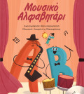 mousiko_alfabitari_SMALL