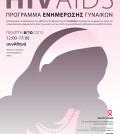 Πρόγραμμα Ενημέρωσης Γυναικών Αφίσα