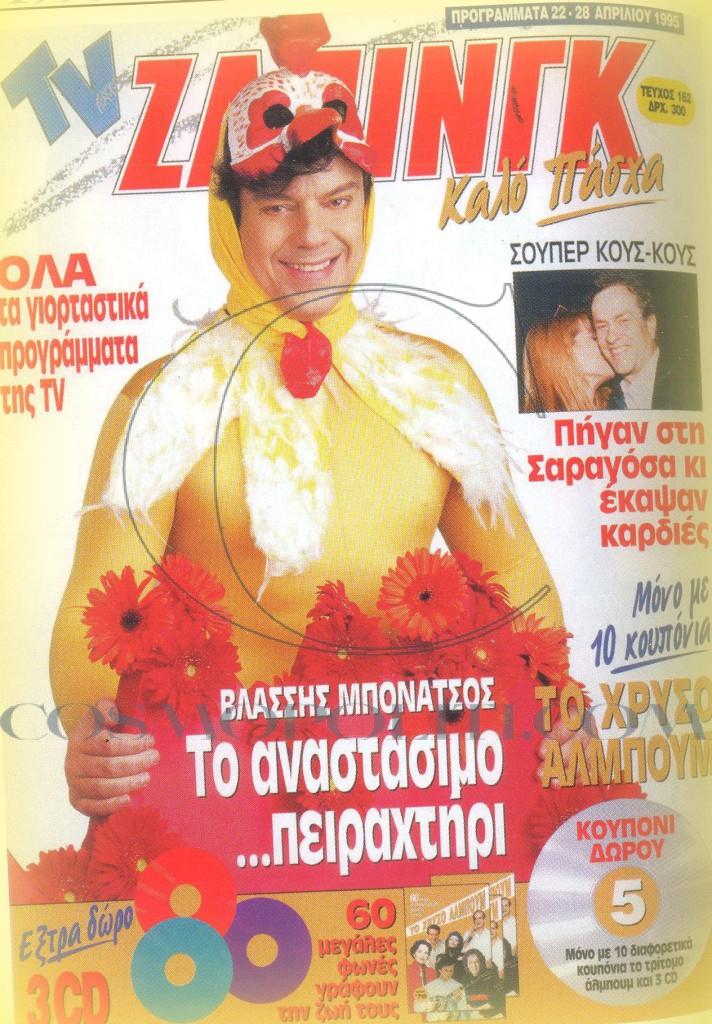 βλασσης-μπονατσο-1995