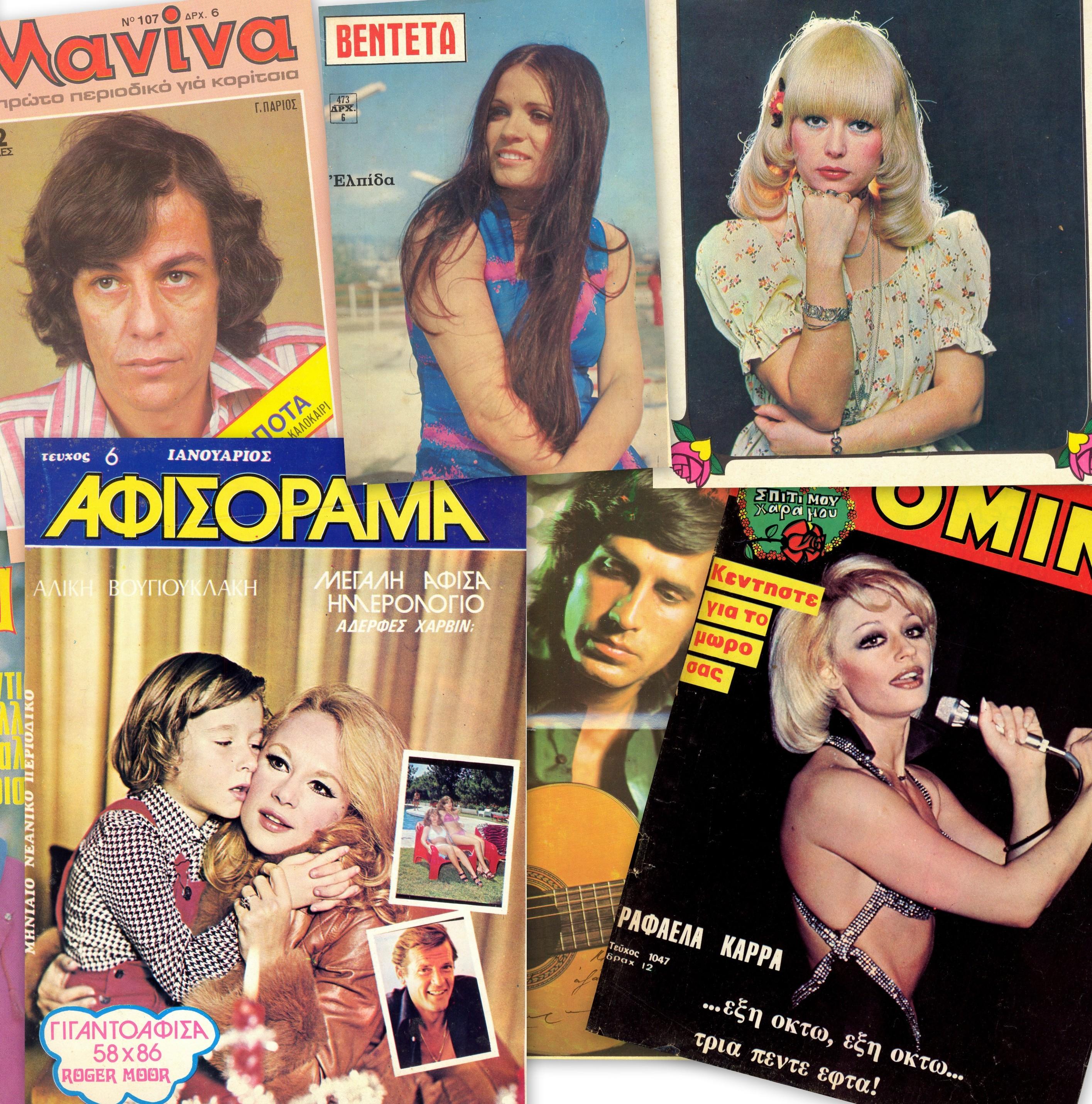 ειδωλ των 70ς1
