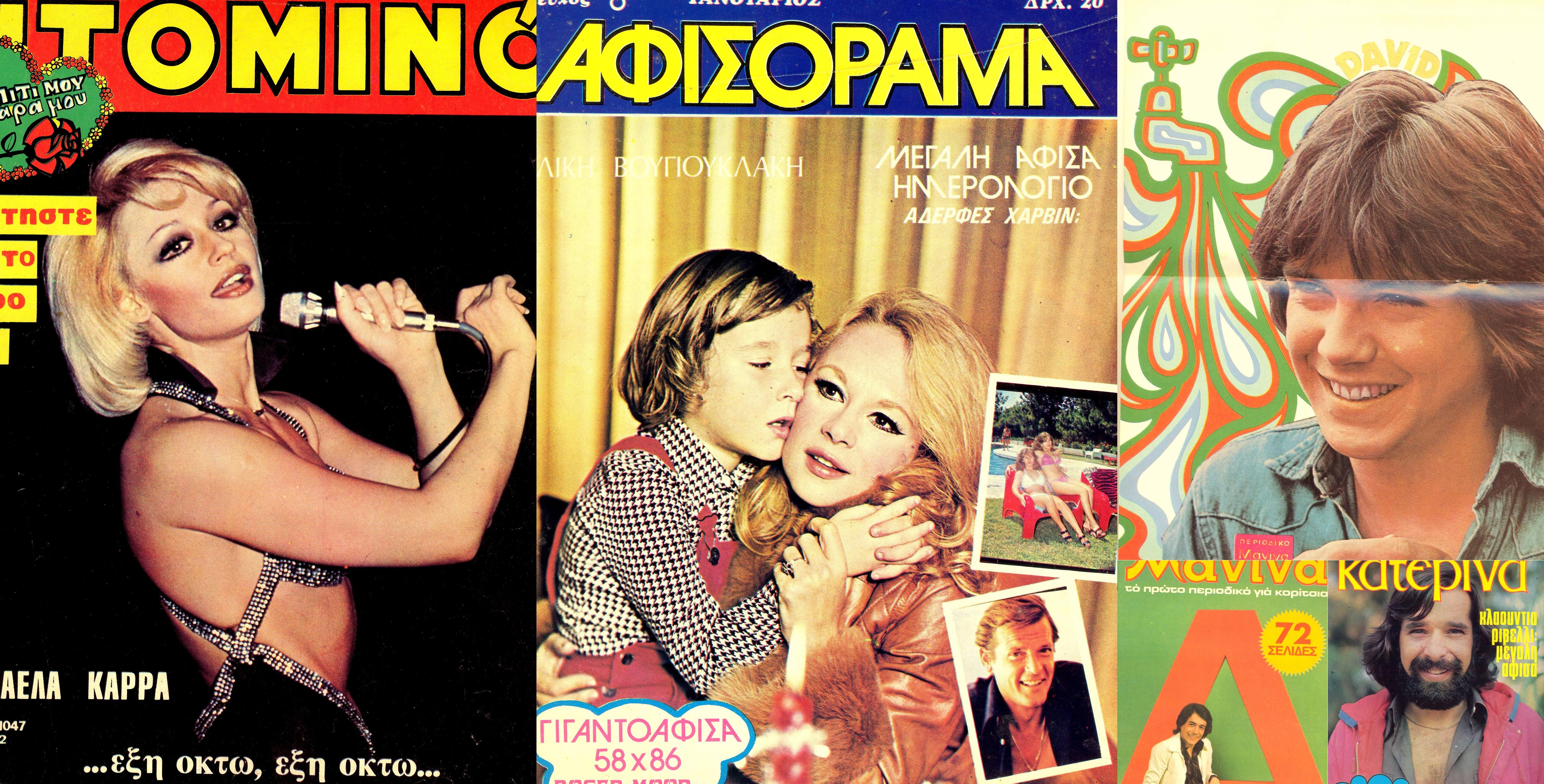 Τα αγαπημένα νεανικά είδωλα των '70ς