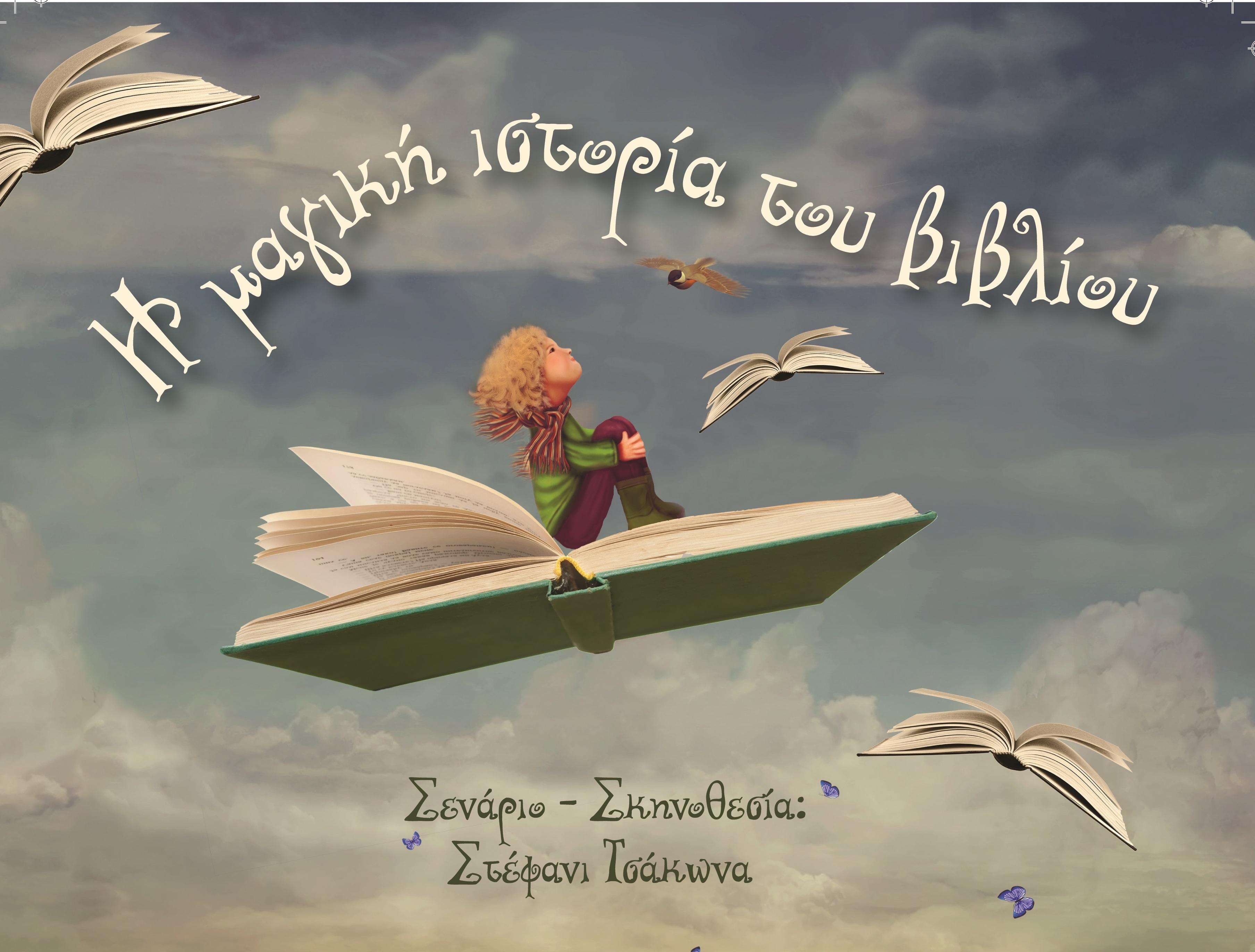 H μαγική ιστορία του βιβλίου: από τον πάπυρο στα e-books