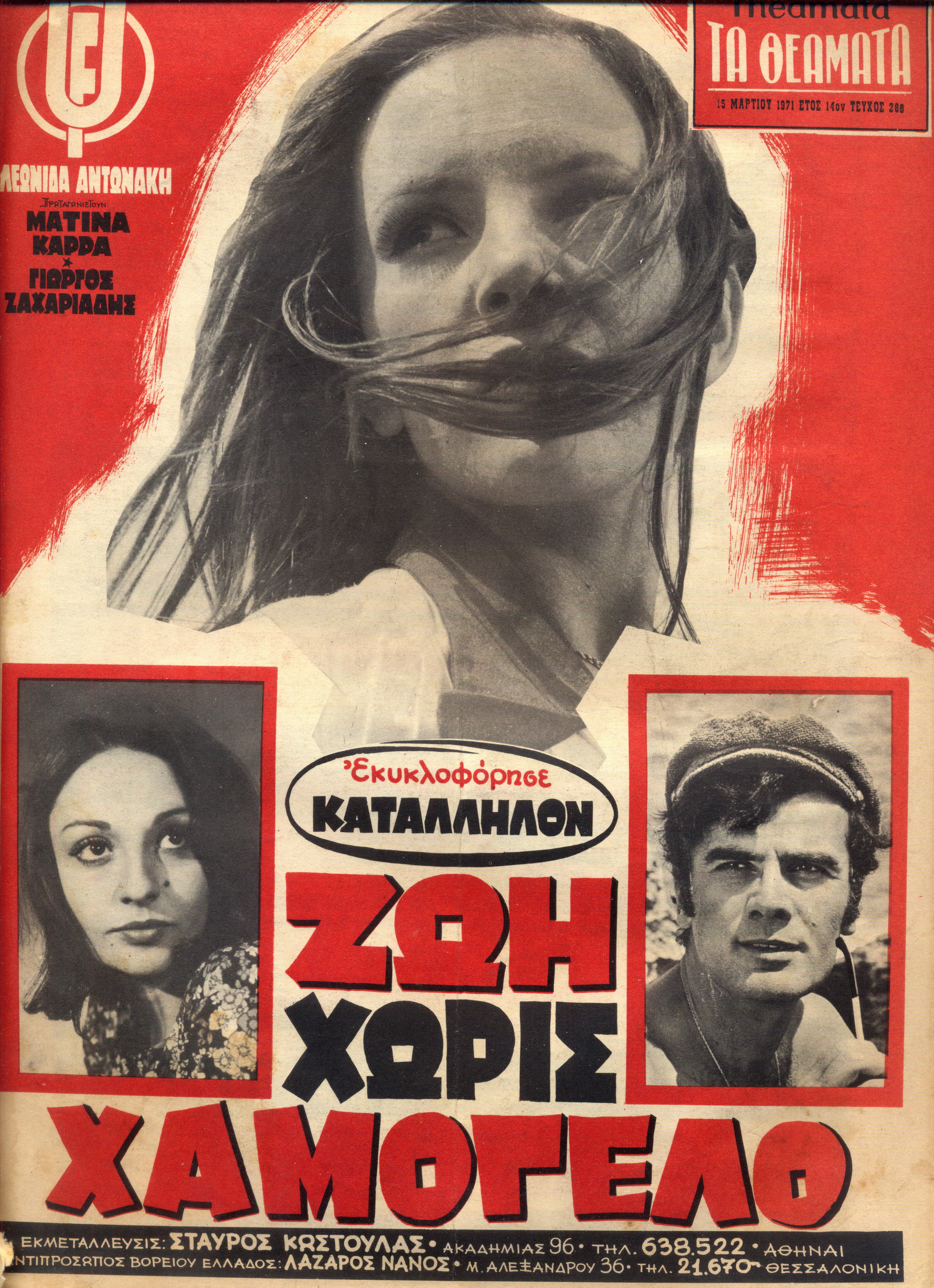 Ντοκουμέντο: Η Μίρκα Παπακωνσταντίνου στο πρώτο της εξώφυλλο και η σπάνια ταινία που δεν έχει προβληθεί ποτέ από την τηλεόραση