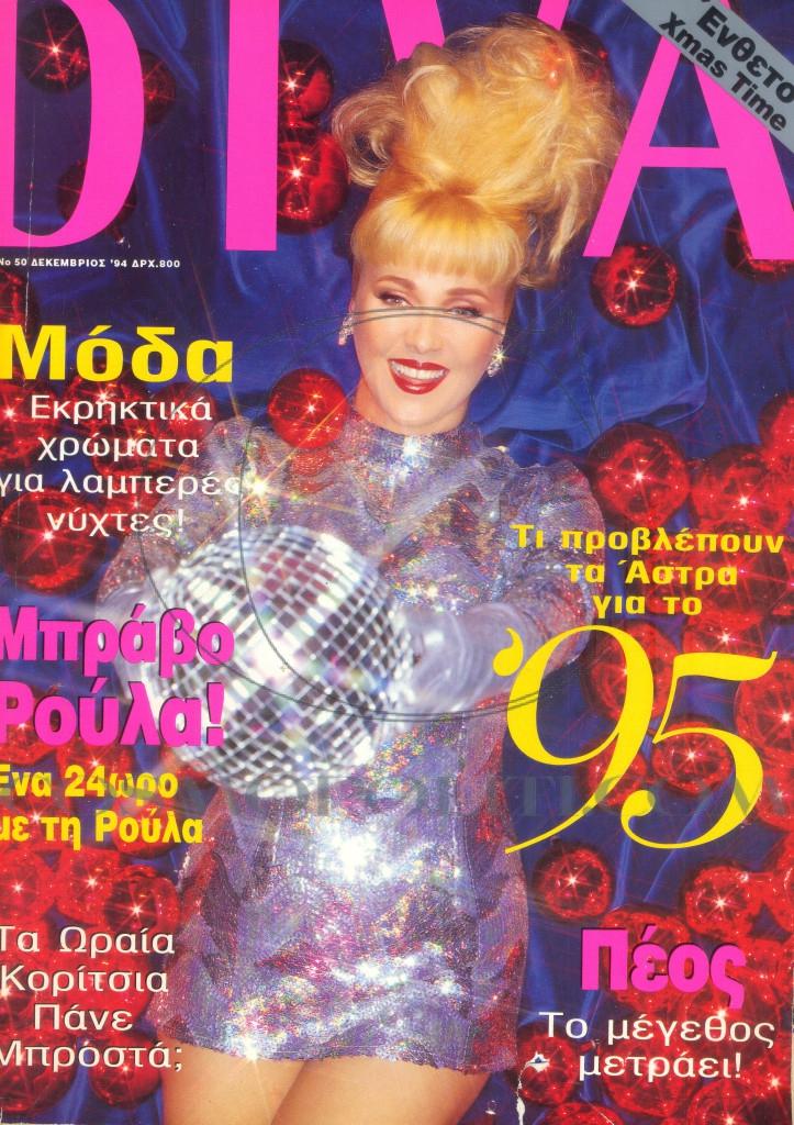 f3c2297669b Καλά Χριστούγεννα με 20 χρόνια εορταστικά εξώφυλλα - Cosmopoliti.com ...