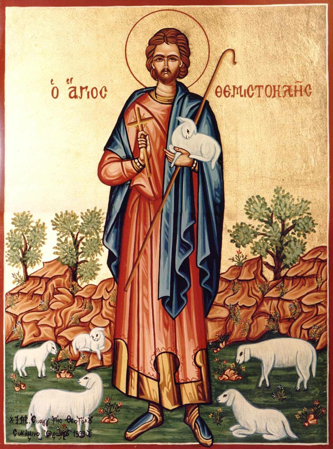 Άγιος Θεμιστοκλής: ο βοσκός που μαρτύρησε για την πίστη του
