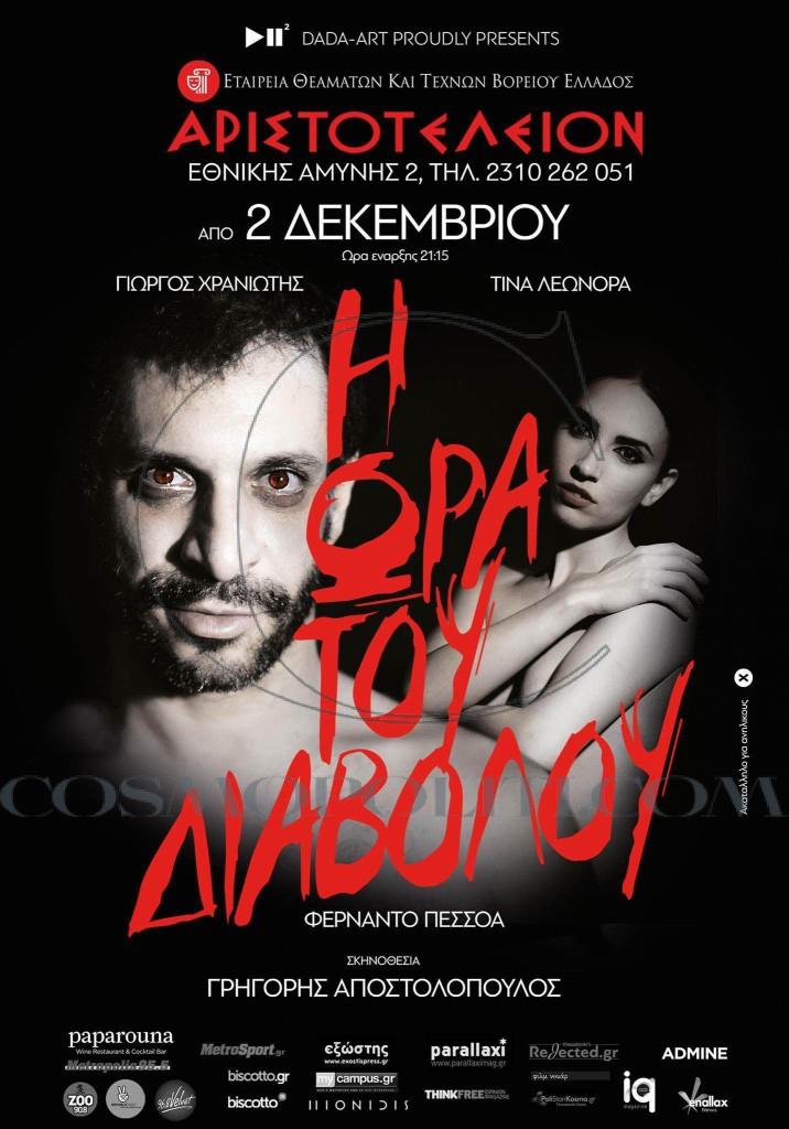 theater-aristoteleion-ora-diavolou