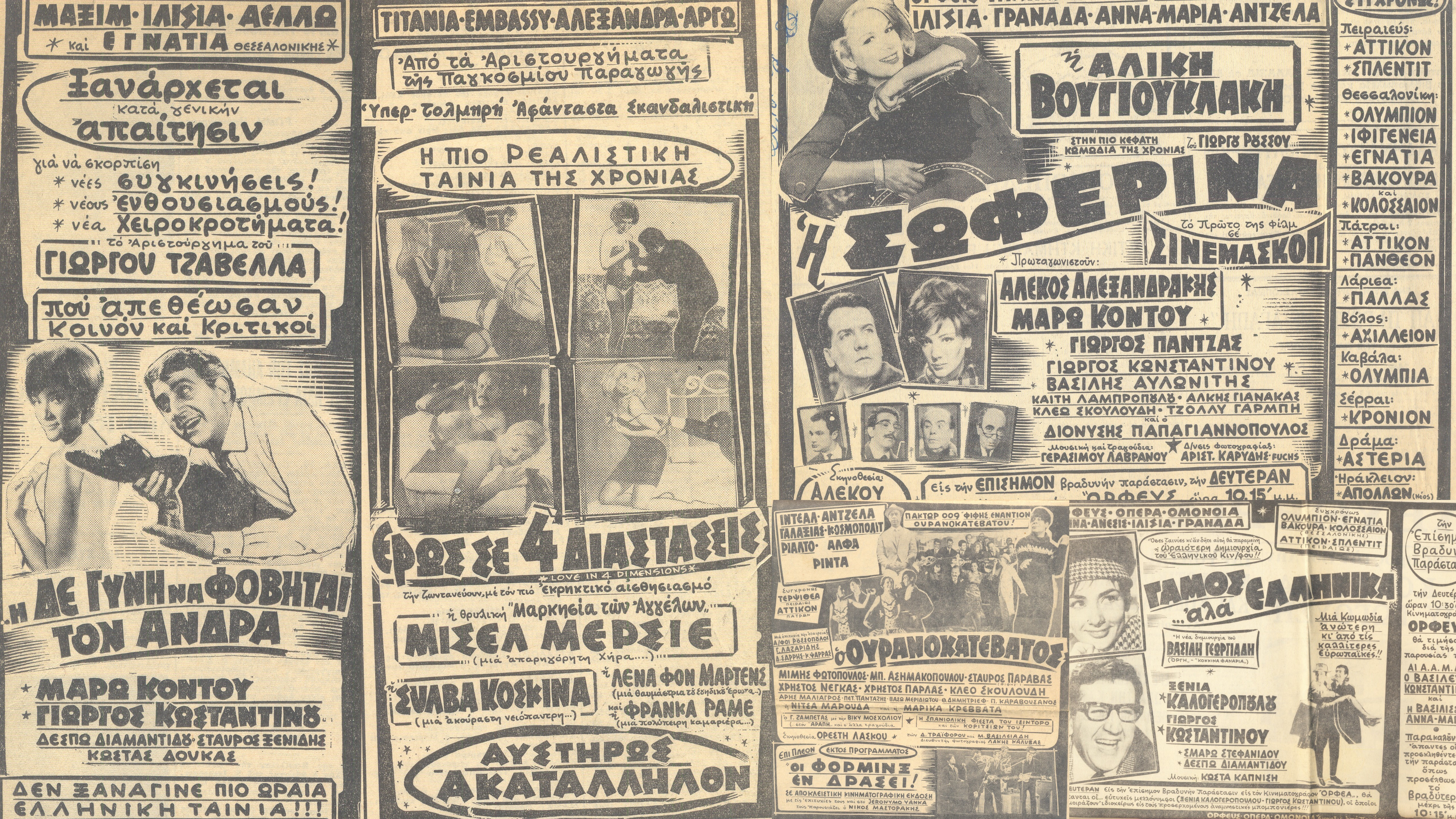 Ελληνικές και ξένες ταινίες σε σπάνια διαφημιστικά εφημερίδων