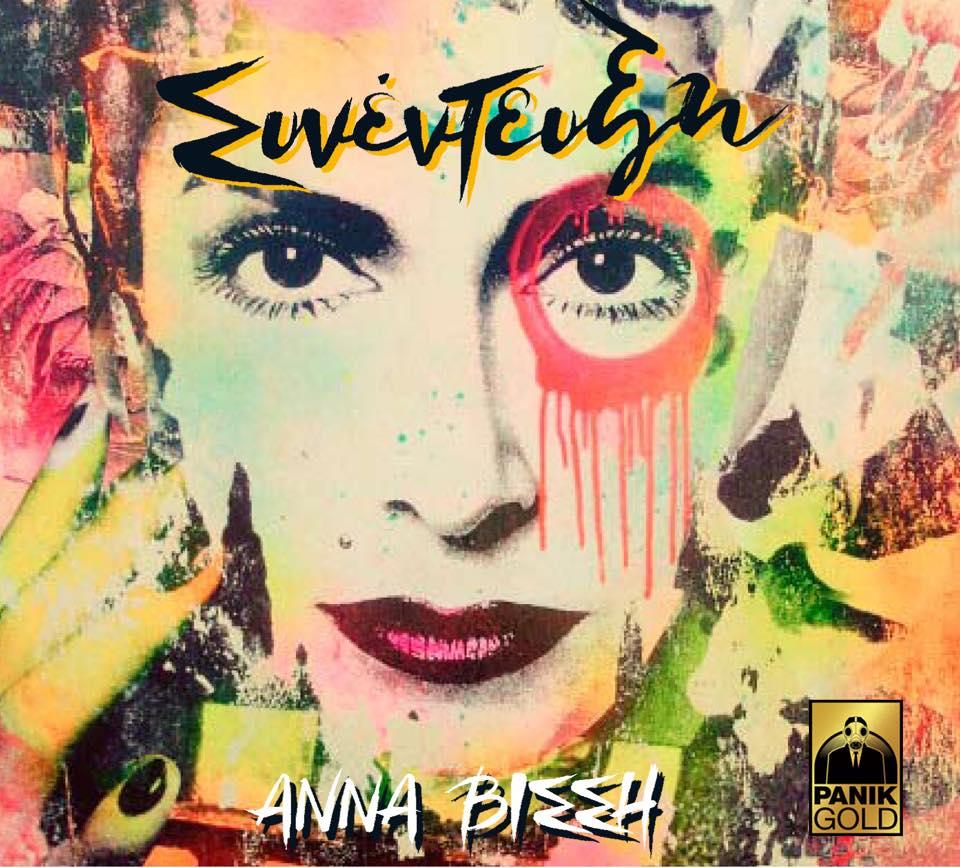 15.Anna Vissi