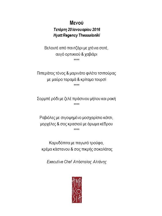 Ambrosia menu