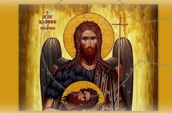 Άγιος Ιωάννης: Προφήτης και Πρόδρομος. Το πρόσωπο που ενώνει την Παλαιά με την Καινή Διαθήκη