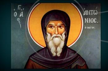 Ο Άγιος Αντώνιος έζησε ασκητικά 105 χρόνια με απόλυτη σωματική και πνευματική υγεία
