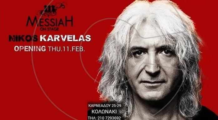 Καρβέλας-Messiah