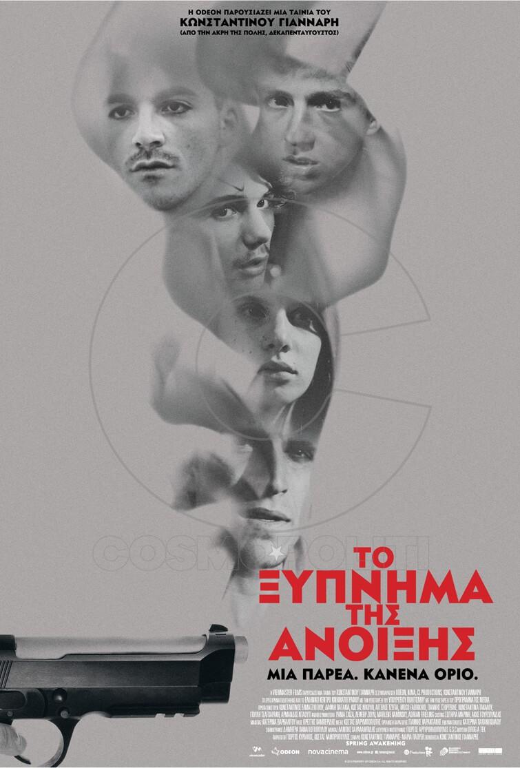 To-Ksipnima-tis-Anoiksis-poster