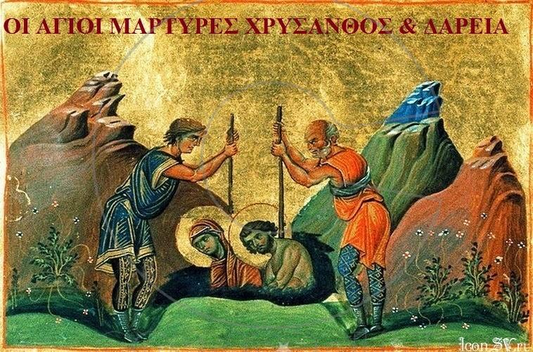 19. ΧΡΥΣΑΝΘΟΣ & ΔΑΡΕΙΑ ΜΑΡΤΥΡΕΣ (1)
