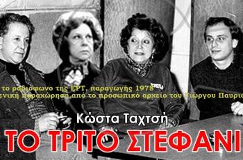 """""""Το τρίτο στεφάνι"""" στην Παύρη νύχτα: επεισόδιο 1"""