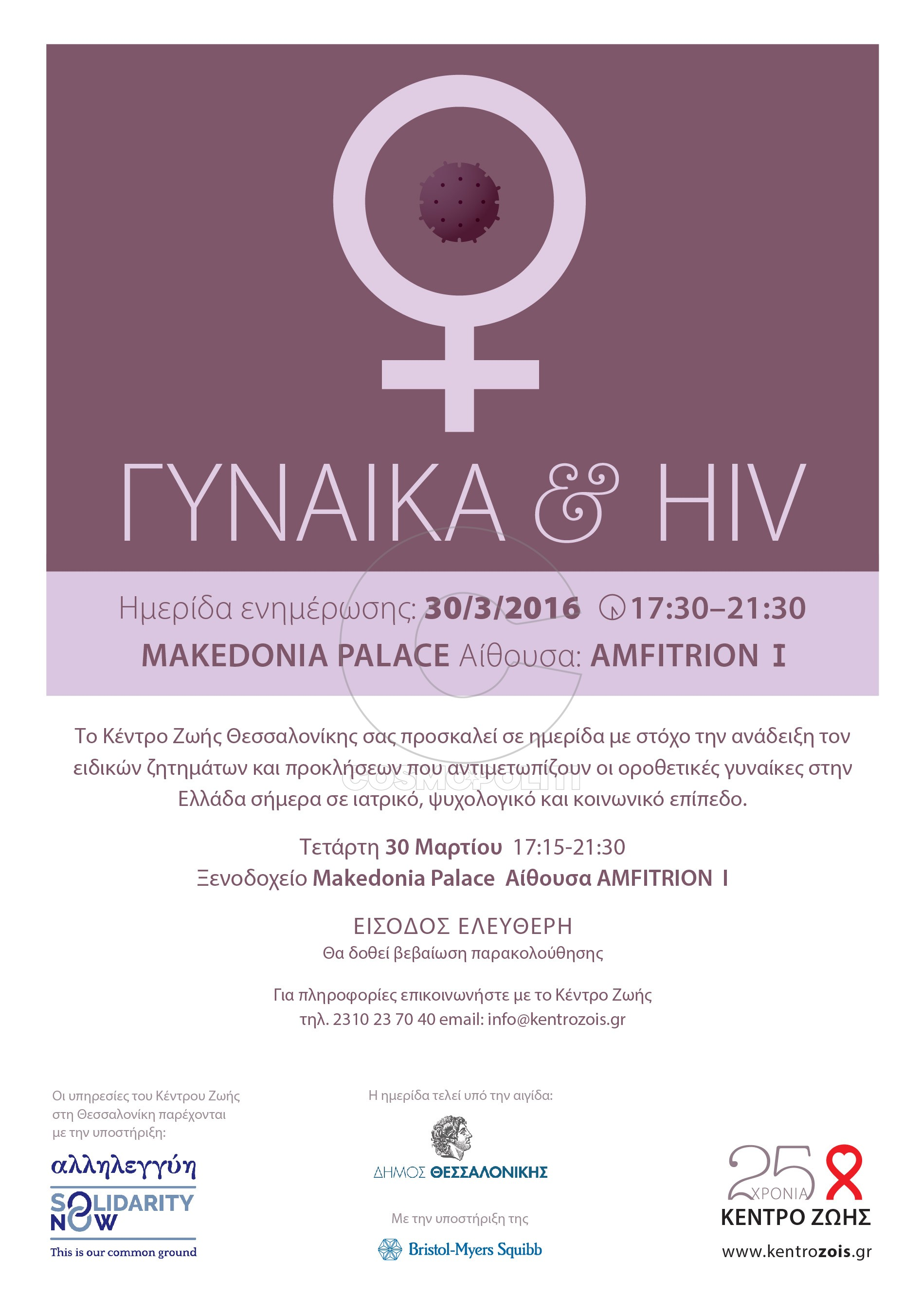 Women and HIV INV 4
