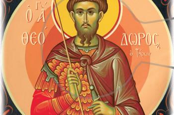 Σαν σήμερα το διά κολλύβων θαύμα του Αγίου Θεοδώρου του Τήρωνος